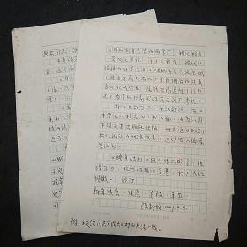 富阳学者陈邦仪致章思安的信函2页