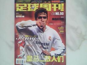 足球周刊2003年NO.50
