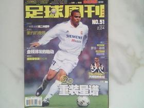 足球周刊 2003年NO.51