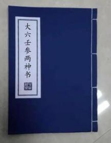 大六壬参两神书(影印本)