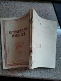 共产主义运动中的左派幼稚病 1950.1出版
