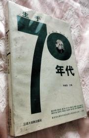 生于70年代/青春岁月丛书2004一版一印6100册