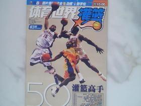 体育世界 灌篮 2002年第3期 总第356期