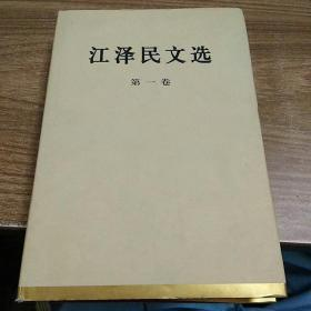 江泽民文选(第1卷)