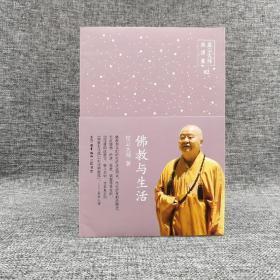 绝版| 星云大师演讲集:佛教与生活