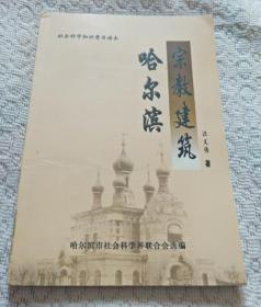哈尔滨宗教建筑