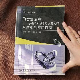 Proteus在MCS-51&ARM7系统中的应用百例