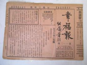民国18年 幸福报【第113期】【夏令生命之危机等】