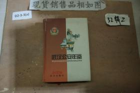 武汉公安年鉴2006