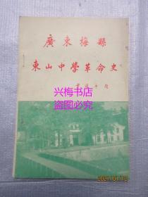 广东梅县东山中学革命史(1913-1949)——仅印5000册