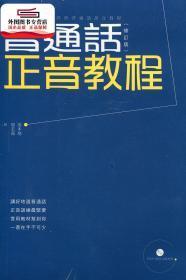 预售【港版】普通话正音教程(修订版) / 张本楠 三联书店(香港)有限公司