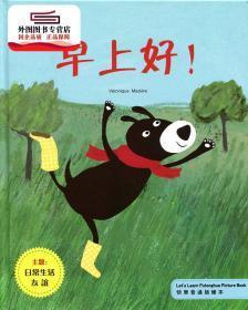 预售【港版】早上好!晚上好!(繁体故事书) / Veronique Maziere 三联书店(香港)有限公司
