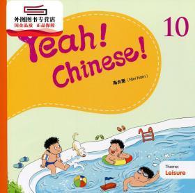 预售【港版】Yeah! Chinese! 10(简体版) / 南贞惠 三联书店(香港)有限公司