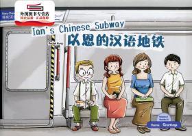 预售【港版】以恩的汉语地铁(简体版) / 郑岱华 三联书店(香港)有限公司