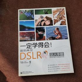 一定学得会!数码单反DSLR达人手册(全彩)