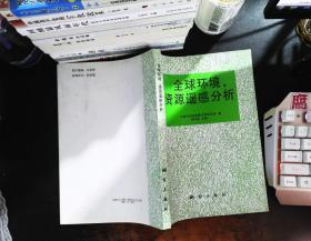 全球环境,资源遥感分析【作者签赠】