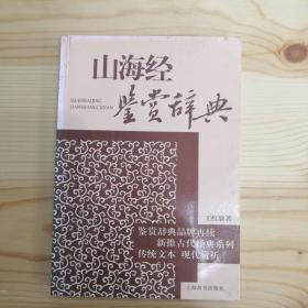 山海经鉴赏辞典