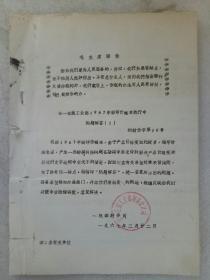 《第一机械工业部1967年新印价格本执行中问题解答》等四件   1967年2月22日 钉装