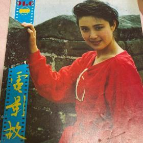 电影故事1991 6(傅艺伟尊龙阿兰德龙黛米摩尔马特狄龙)