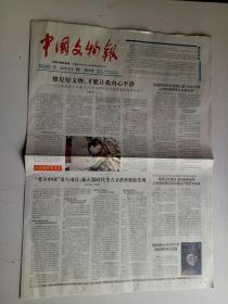 中国文物报2021年1月5日今日8版