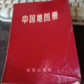 1966年版:中国地图册