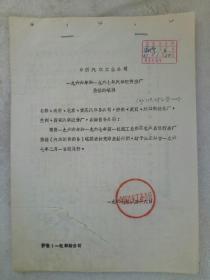 《中国汽车工业公司1966年和1967年汽车配件出厂价格的堪误》1967年1月18日钉装