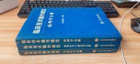 临床技术操作规范:病理学分册+物理医学与康复学分册+美容医学分册【三本合售】