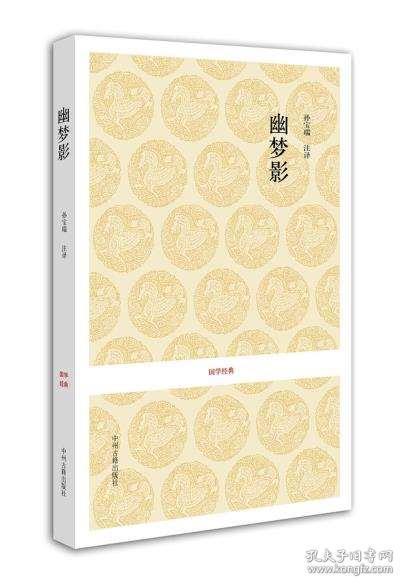 现货 国学经典:幽梦影 中州古籍出版社 安继民、高秀昌注译