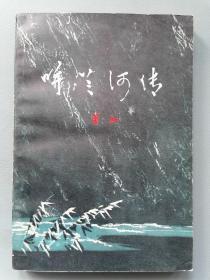 《呼兰河传》(萧红,黑龙江版,品佳)