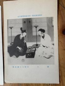 4001:早期日本明信片 《帝国美术院第一回美术展览会出品 双六 美女下棋图 中村三大郎氏笔 》 画报社印行