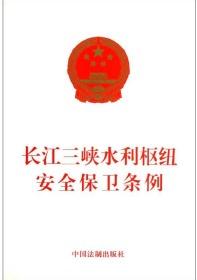 长江三峡水利枢纽安全保卫条例本社中国法制出版社9787509348352