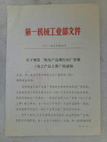 《第一机械工业部关于颁发机电产品现行出厂价格(电工产品上册)的通知》等五份  1973年3月27日  散装