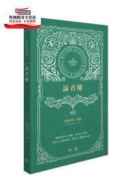 预售【港版】论君权 Of Empire / 弗朗西斯 培根 (Francis Bacon) 商务印书馆(香港)有限公司