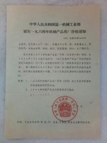 《第一机械工业部颁发1964年机械产品出厂价格通知》1964年6月20日 散装