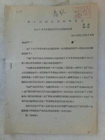 《1959年民用产品出厂价格》二份 1959年6月15日 钉装