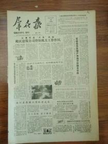 生日报群众报1986年3月20日(8开四版) 淮海经济区正式成立; 石柱县落实争产措施夺取粮食丰收;