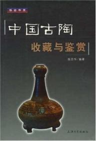 特价正版现货      中国古陶收藏与鉴赏  上海大学出版社