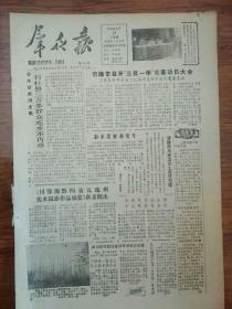 """生日报群众报1986年3月23日(8开四版) 扶贫要扶本; 涪陵市召开""""三优一学""""竞赛动员大会;"""