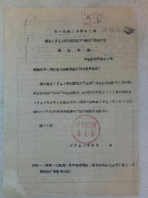 《第一机械工业部第七局颁发1961年主要电工产品出厂价格补充修订本》等三份  散装