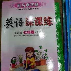 司马彦字帖·英语课课练 : 外研版. 七年级. 上册(19年适用)
