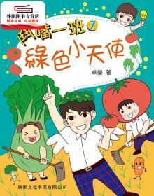 预售【港版】绿色小天使(7)[斗嘴一班] / 卓莹 新雅文化事业有限公司