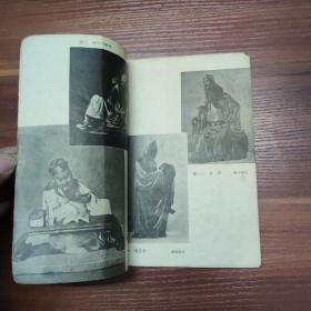 广东石湾陶器---57年一版一印920册