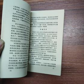 梅文鼎--广东美术家丛书-签赠本