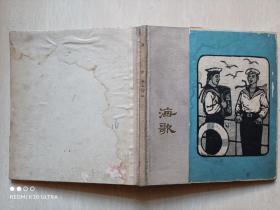 1959年上海人美版海军政治部编印《海歌》海军版画集