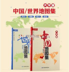 大字本2021修订版 中国地图集世界地图集套装大字版全新 地理知识用书 清晰易查阅 34分省国家人口面积地理行政区划地图集
