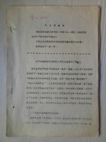 《第一机械工业部关于加强机械产品价格工作的几点意见》二份 1972年1月 钉装