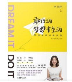 敢行动,梦想才生动:梦想清单训练手册