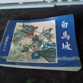 连环画--三国演义之十六:白马坡(64开、1994年印)
