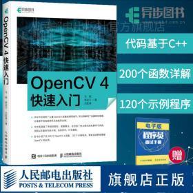 OpenCV 4快速入门 120个示例程序学习opencv4教程书籍轻松入门计算机视觉编程人脸识别图形和图像算法计算机书籍