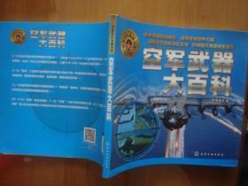 军事百科典藏书系:空军武器大百科(经典版)